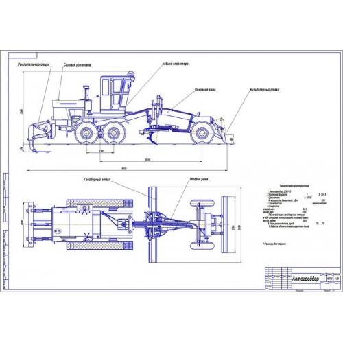 Чертеж автогрейдера ДЗ-143