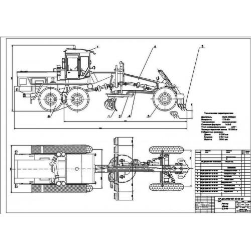 Чертеж автогрейдера ДЗ-98