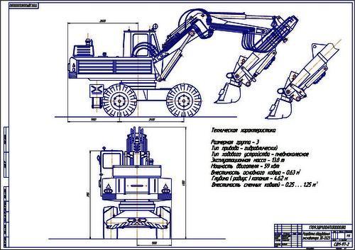 Чертеж экскаватора ЭО-3323