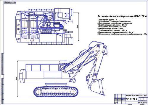 Чертеж экскаватора ЭО-6122 А