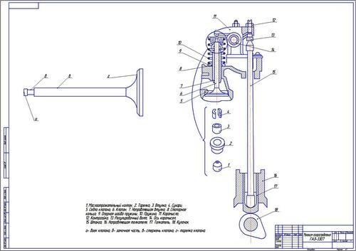 газораспределения ГАЗ-3307