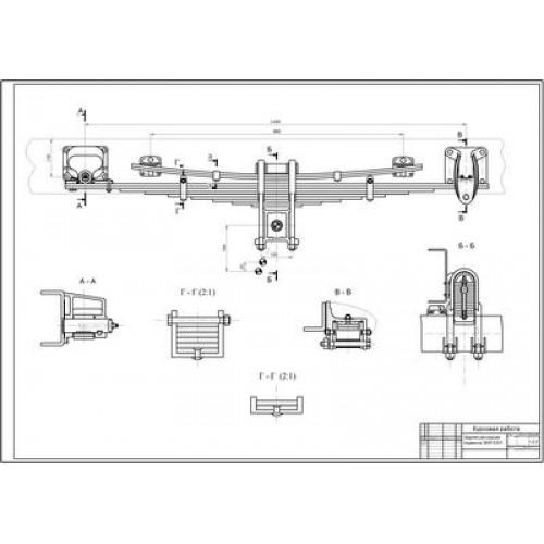 подвески ЗиЛ-5301